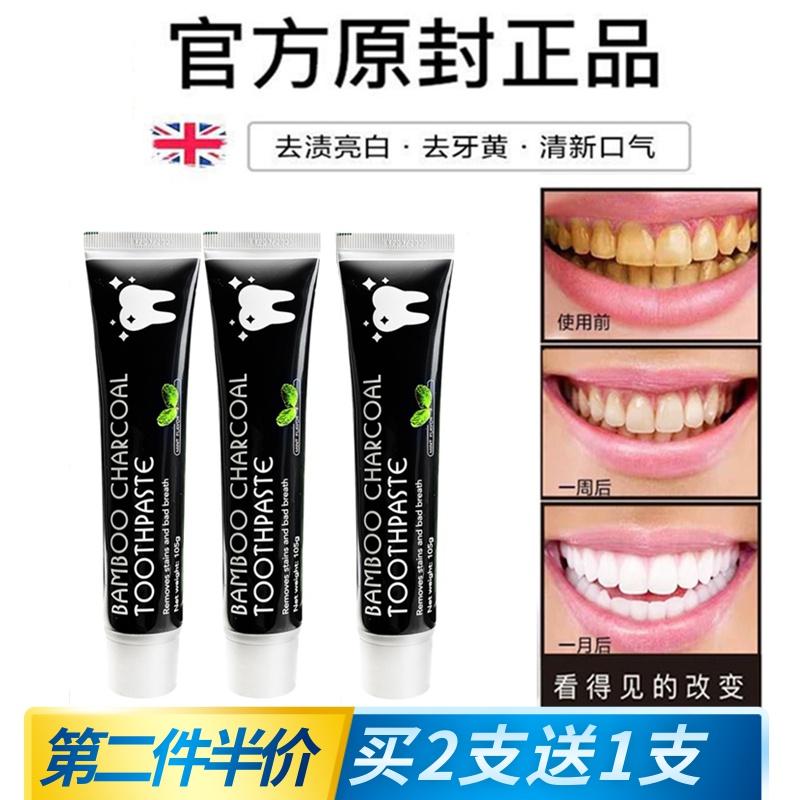 英国TOOTHPASTE椰子壳活性炭牙膏套装包邮 105g/支黑牙膏男女可用