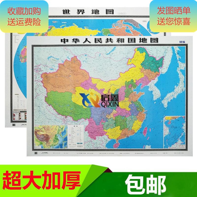 中國代購 中國批發-ibuy99 壁画 墙上装饰画墙贴办公室墙面全新版大中国墙壁新品1.1墙纸加大1.5