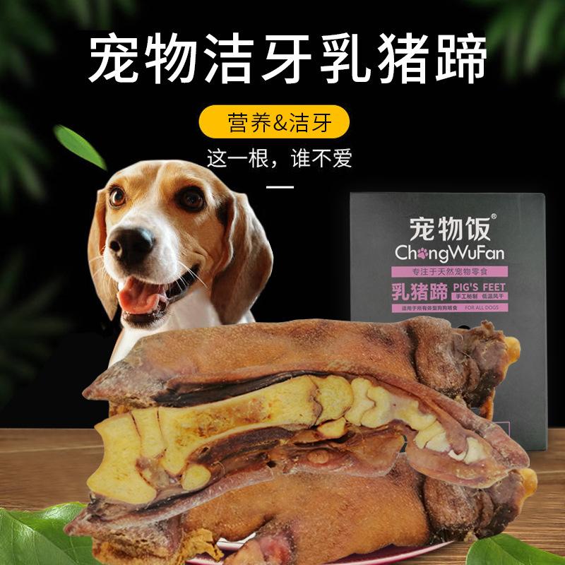 厂家直销 盒装宠物磨牙棒乳猪蹄洁齿宠物零食大型犬磨牙代发图片