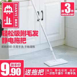 静电拖把静电除尘纸一次性拖把家用擦地布地板拖地吸尘纸湿巾图片