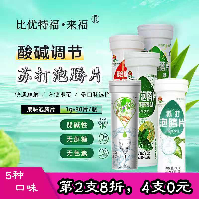 Weak alkali soda effervescent drink lemon soda water slice soda water vitamin C solid food self made soda water