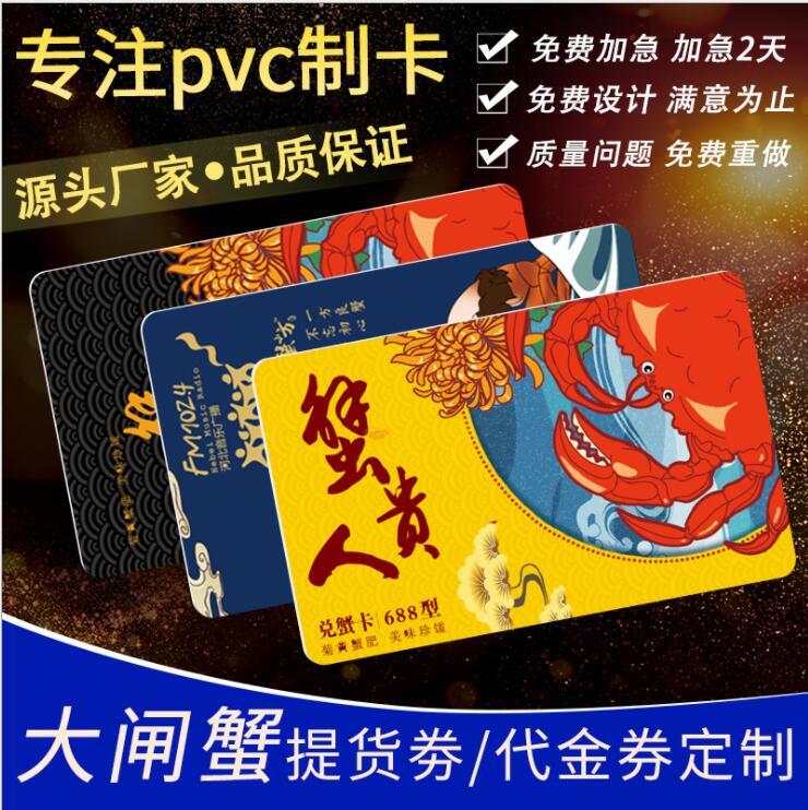 pvc刮刮卡密码卡蟹卡定制礼券制作阳澄湖大闸蟹提货券话费充值卡