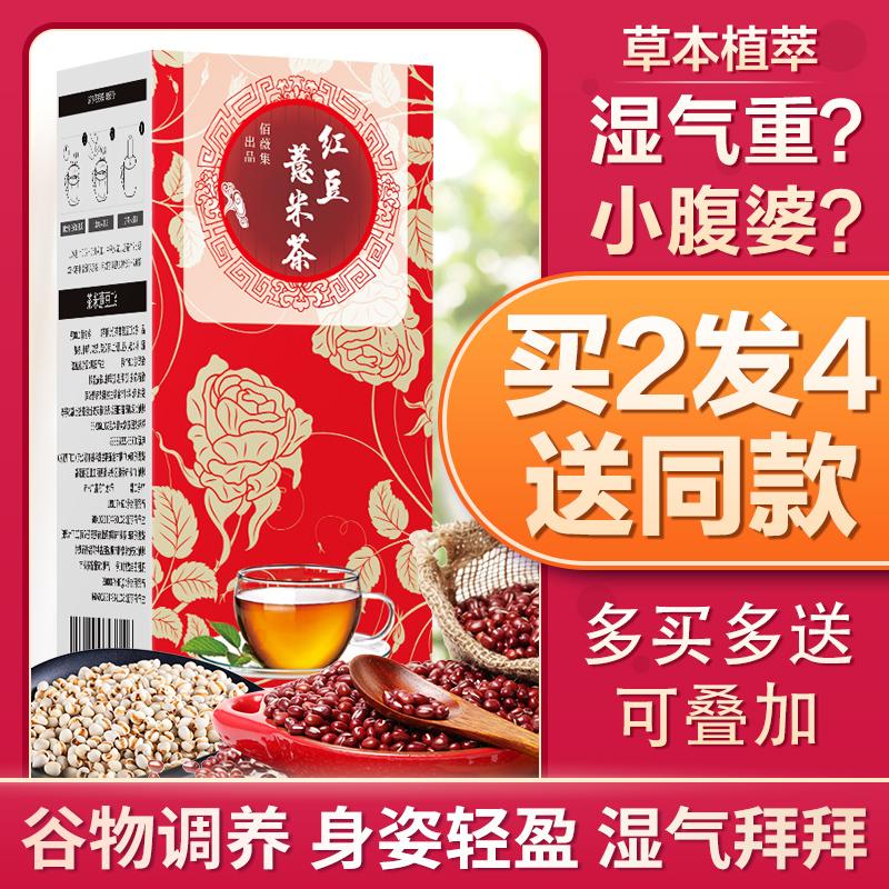 【佰薇集】红豆薏米芡实茶150克