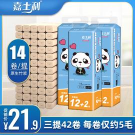嘉士利42卷竹浆纸巾本色卫生纸家用批发实惠装无芯卷筒纸厕纸手纸