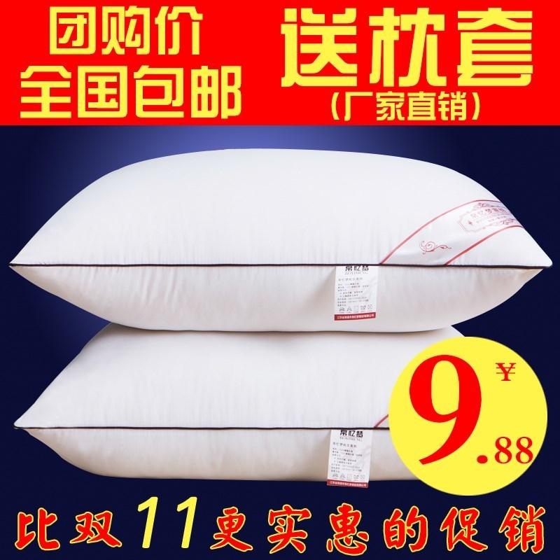 高枕头一对成人家用加厚加高一只装真空高枕芯压缩双人送枕套超柔