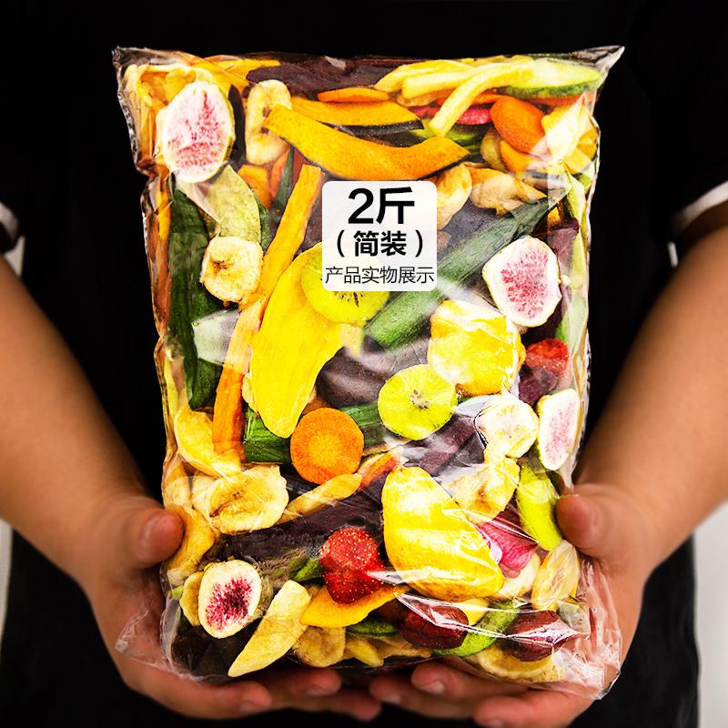 唐二胖综合果蔬脆蔬菜干水果干混合装什锦果蔬年货秋葵香菇脆零食