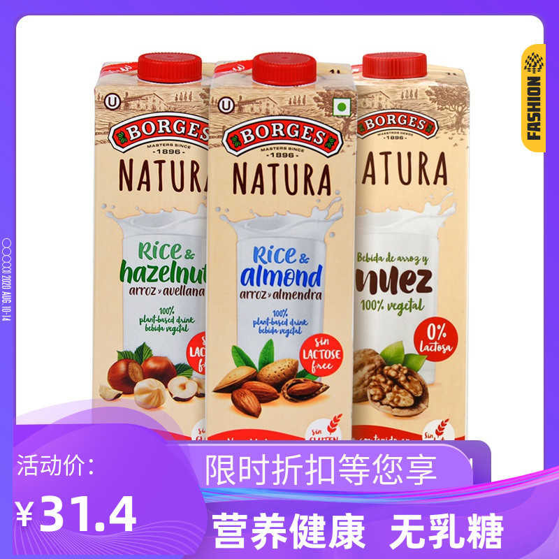 Almond milk lactose free coffee partner 1L rice hazelnut walnut plant protein beverage imported from Spain