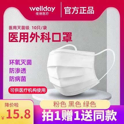 白色口罩一次性医用口罩外科成人防护阻隔病菌防尘透气无菌医疗