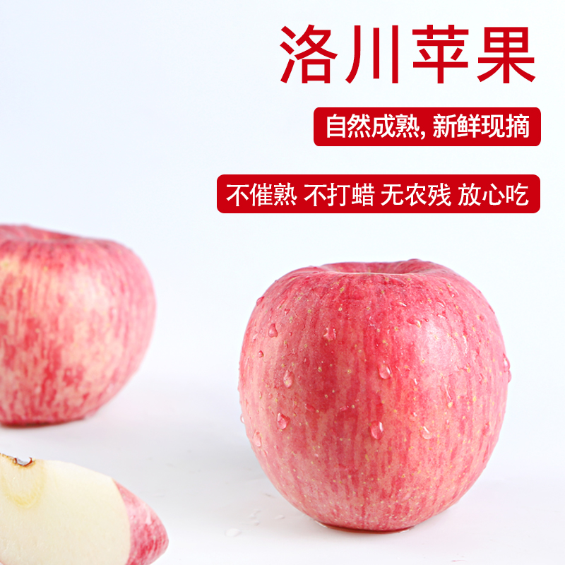 洛川苹果水果野生陕西冰糖心新鲜红富士正宗平安果当季脆苹果整箱图片