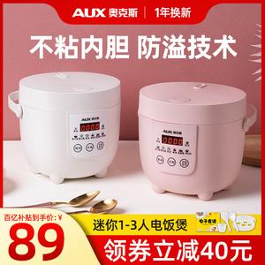 奥克斯迷你电饭煲小型1-2l-3人家用智能多功能煮粥婴儿辅食电饭锅