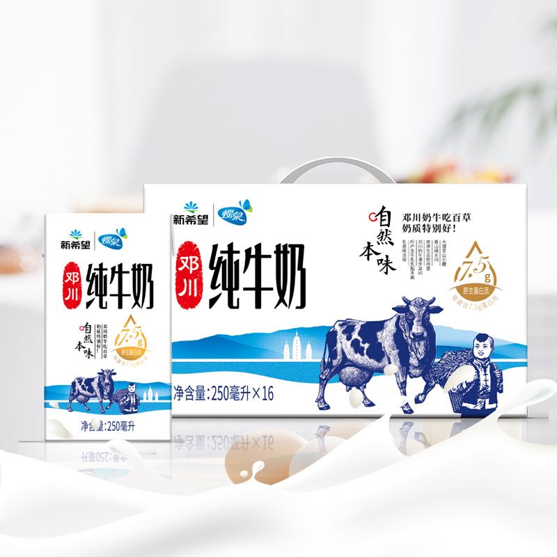 【8斤整箱】新希望蝶泉邓川纯牛奶250g*16盒整箱成人儿童早餐牛奶