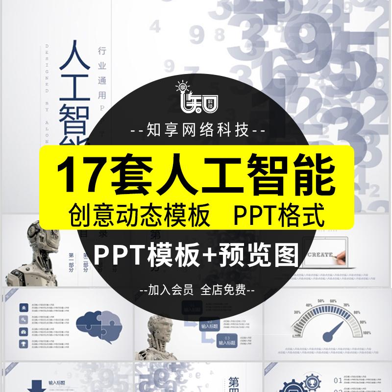 科技动态PPT模板 互联网大数据机器人电脑动态静态PPT模板幻灯片