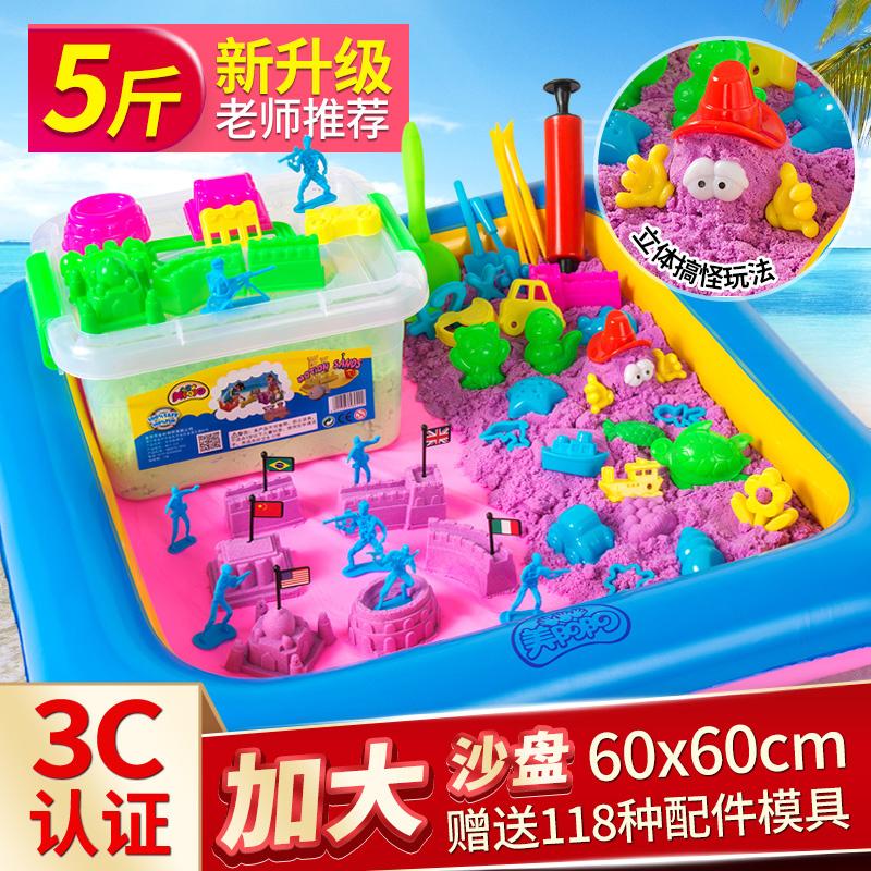 太空玩具沙桌套装儿童安全无毒魔力动力粘土女孩橡皮彩泥沙子