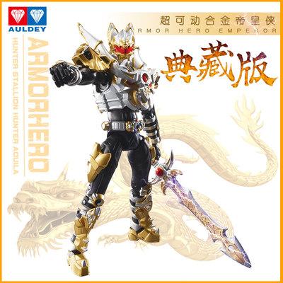 奥迪双钻 铠甲勇士1初代帝皇铠甲超可动合金人偶手办典藏版帝皇侠