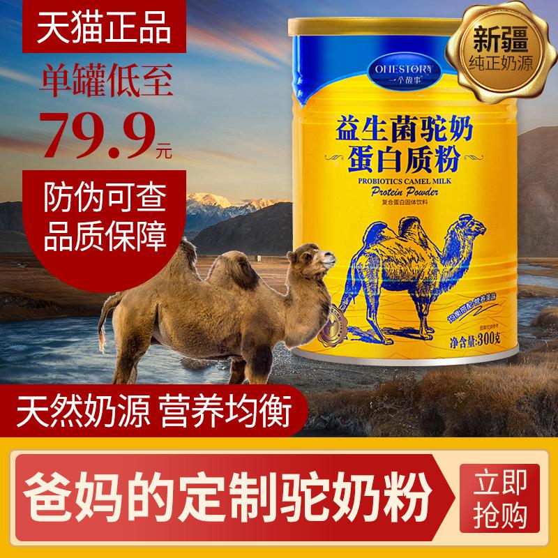 【天猫正品】一个故事骆驼奶新疆伊犁纯益生菌天然驼奶鲜纯中老年