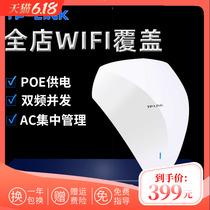 MIAP1200GP家用別墅酒店賓館室內網絡供電PoE標準wifii雙頻無線5G千兆有線端口面板AP型86水星墻壁嵌入式