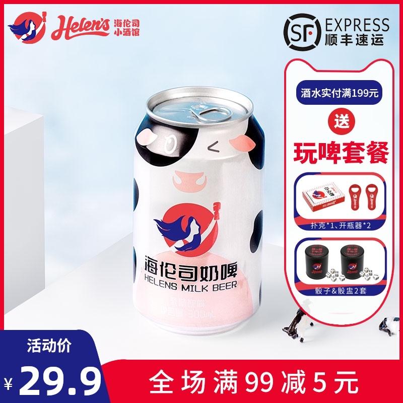 Helens海伦司奶啤300ml乳酸菌风味网红饮料青岛非啤酒饮品易拉罐