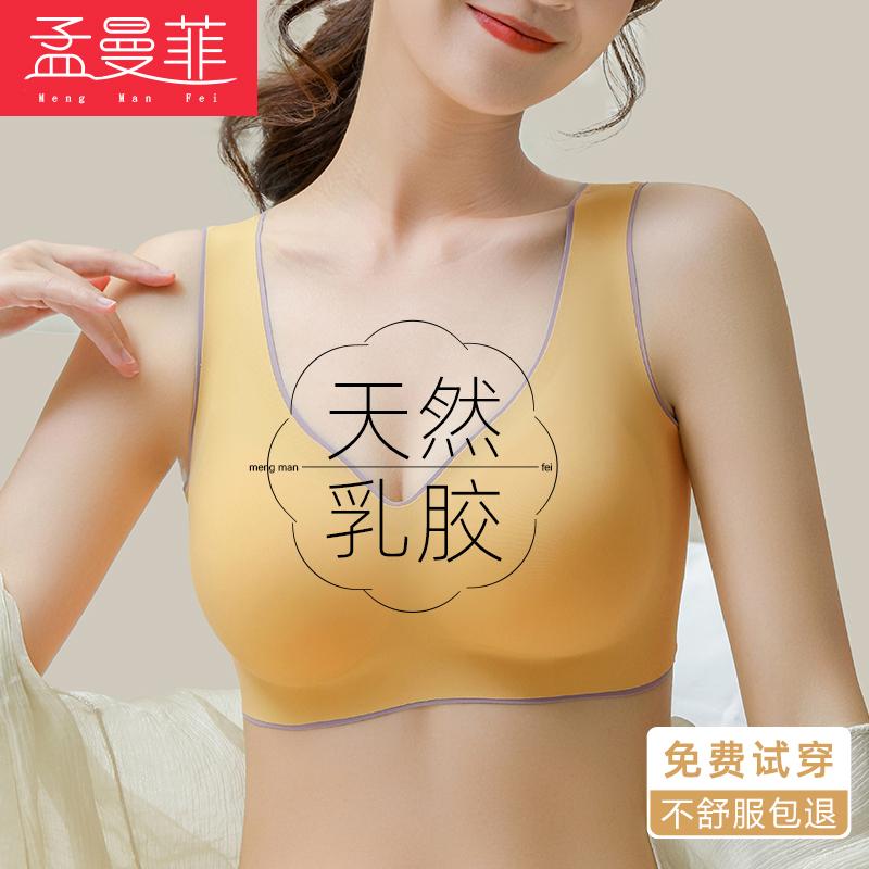 泰国乳胶无痕内衣女无钢圈小胸聚拢运动收副乳防下垂背心式文胸夏