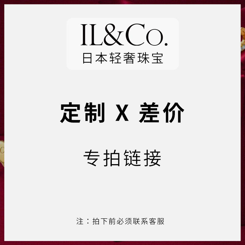 ILCO珠宝 【拍前联系客服】此链接适用于邮费/其他差价补拍