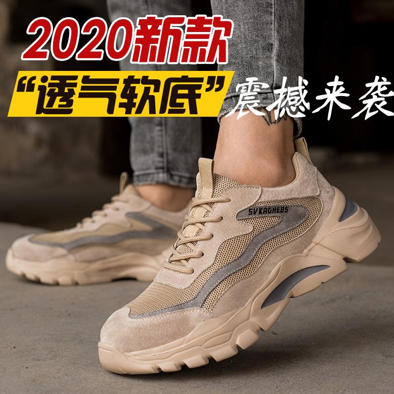 劳保鞋男夏季轻便防臭透气防砸刺穿钢包头防滑耐磨电焊工作防护鞋