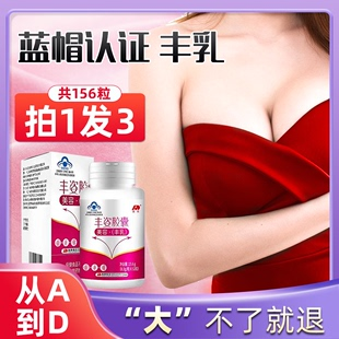 发3瓶 丰姿胶囊正品食品产品学生少女雌变精油乳房丰乳房部木瓜胸品牌