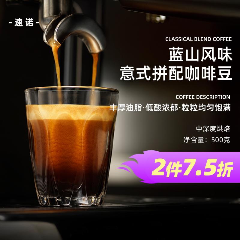 Sunolan mountain flavor / Italian Blend Coffee beans fresh roasted ground powder latte 500g for American style