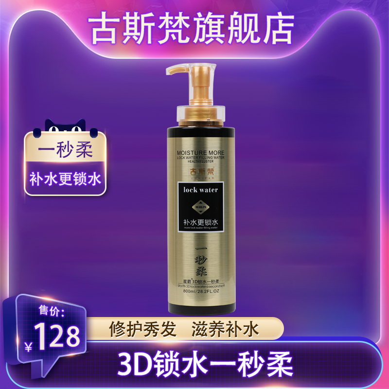 Xingba 3D lock water one second soft silicone oil free hair mask cream conditioner hydrotherapy element dry and impetuous damaged hair care