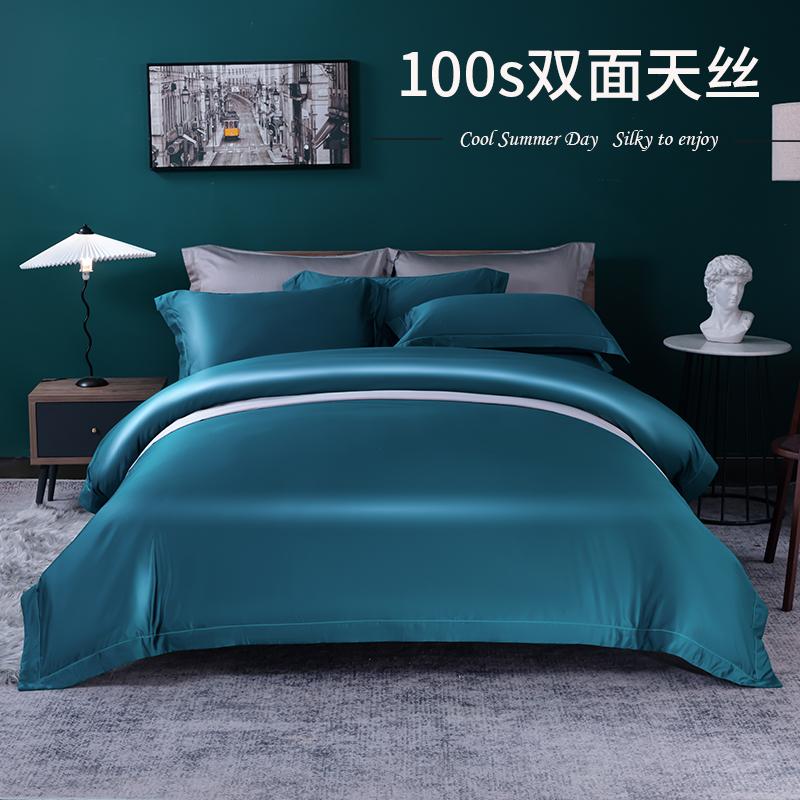 100支天丝四件套夏季裸睡丝滑床单床笠被套纯色床上用品冰丝套件