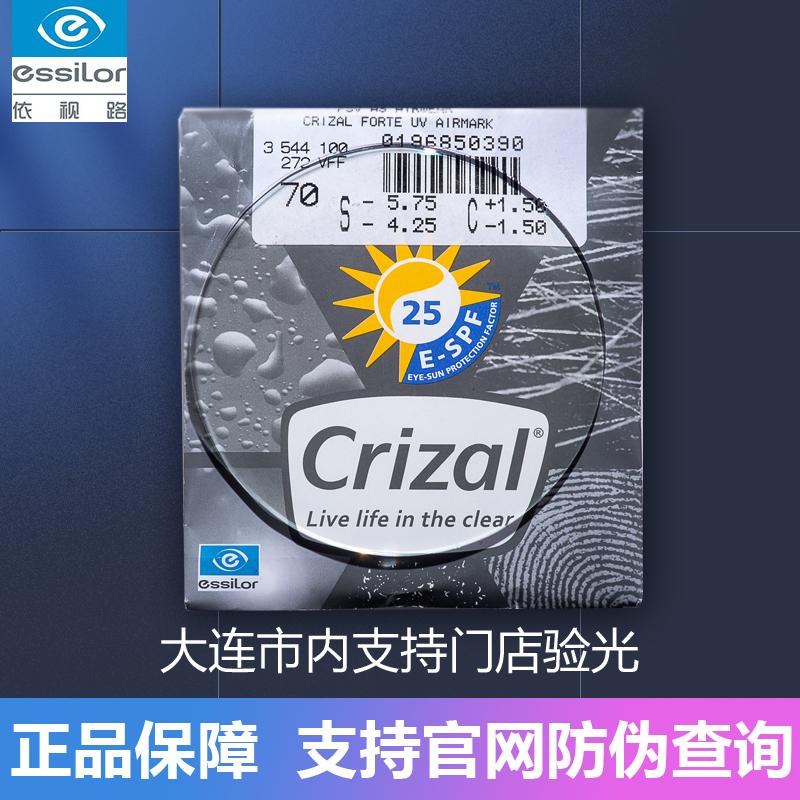 依视路镜片1.67钻晶A4防蓝光A3非球面1.74高度近视眼镜片超薄