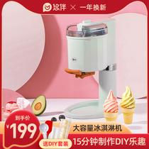 悠伴冰淇淋机家用小型儿童自制水果酸奶冰激凌机器全自动雪糕机