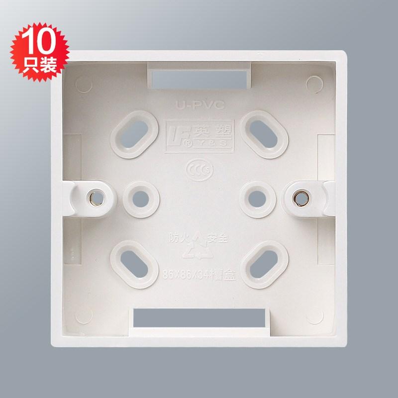 10个 线盒明装底盒86型明盒盒子插座超薄接线盒开关PVC明装盒底座