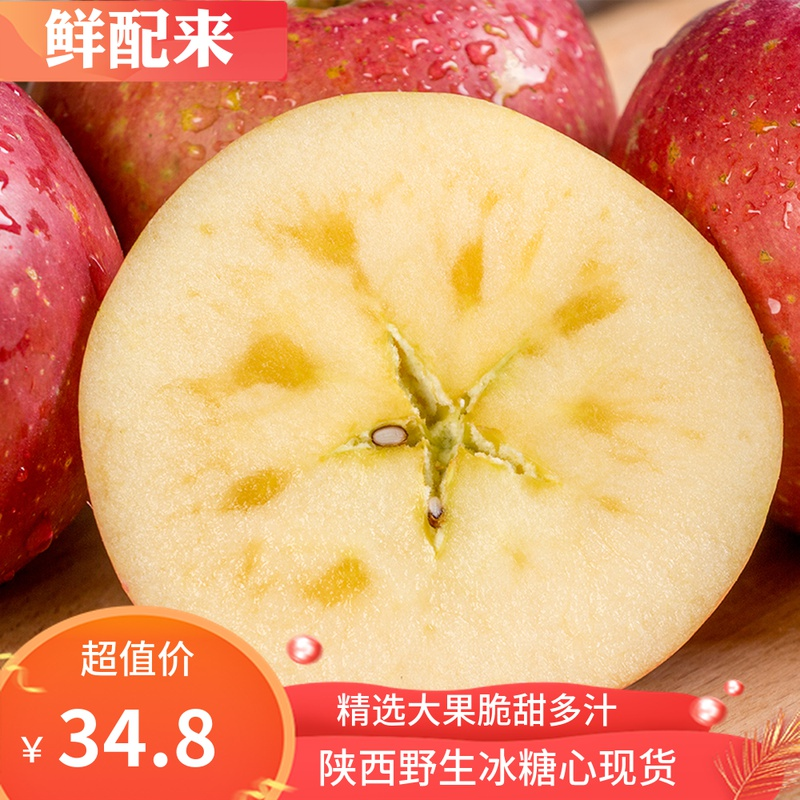 陕西野生冰糖心丑苹果新鲜整箱现摘包邮批发应季脆甜水果非阿克苏图片