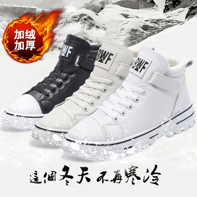 2021 autumn and winter new versatile dad shoes with plush thick soles, anti-skid sports high top shoes, womens small white shoes, trendy shoes, keeping warm