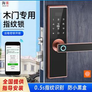 室内门指纹密码锁卧室木门IC电子锁刷卡感应锁家用房门锁远程密码