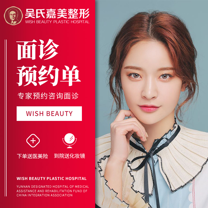 Kunming Wus Jiamei face to face consultation appointment sheet: no consumption in the admission of Yimei face to face consultation can be refunded anytime and anywhere