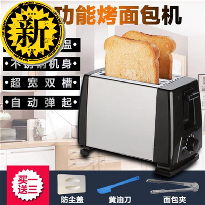 家电迷你工具小型烤吐不锈钢家用烘烤电器小司厨房面包i机宿舍学