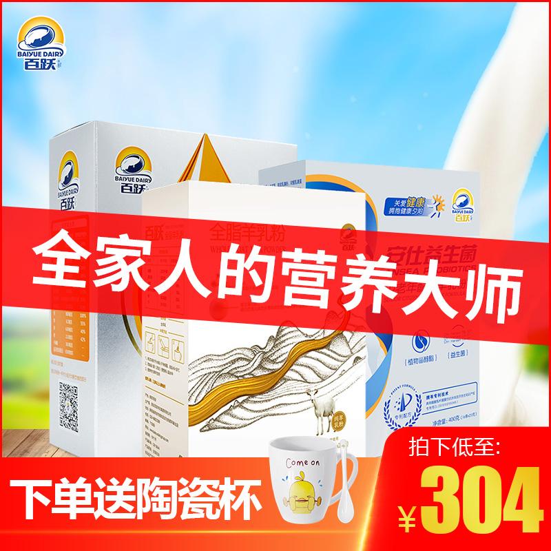 百跃御宝家庭套餐全脂+跃小羊+安仕益生菌全家人定制营养羊奶粉