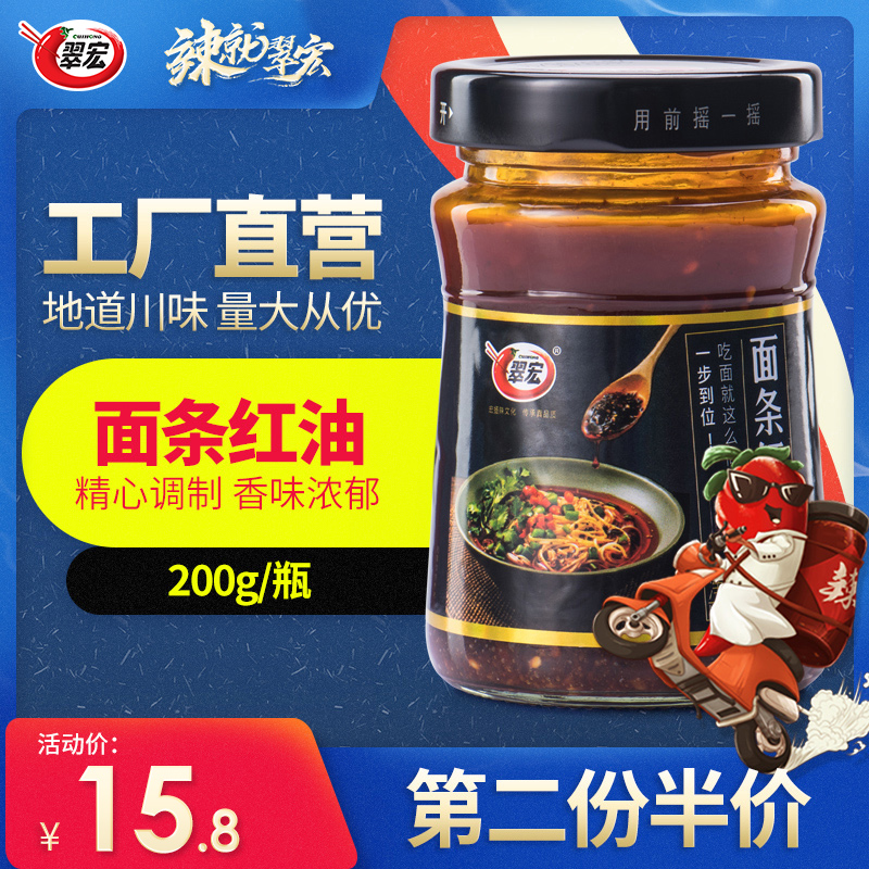 Cuihong noodles red oil 200g Sichuan cooked oil sea pepper oil Chongqing noodle chili sauce lazy convenient seasoning