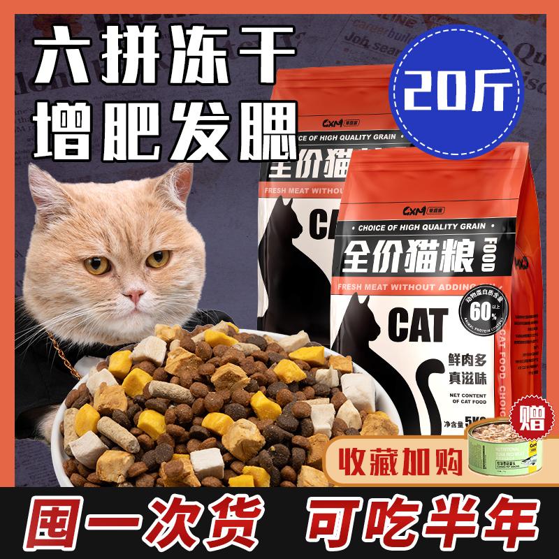 猫粮20斤装冻干成猫幼猫全价猫粮1...