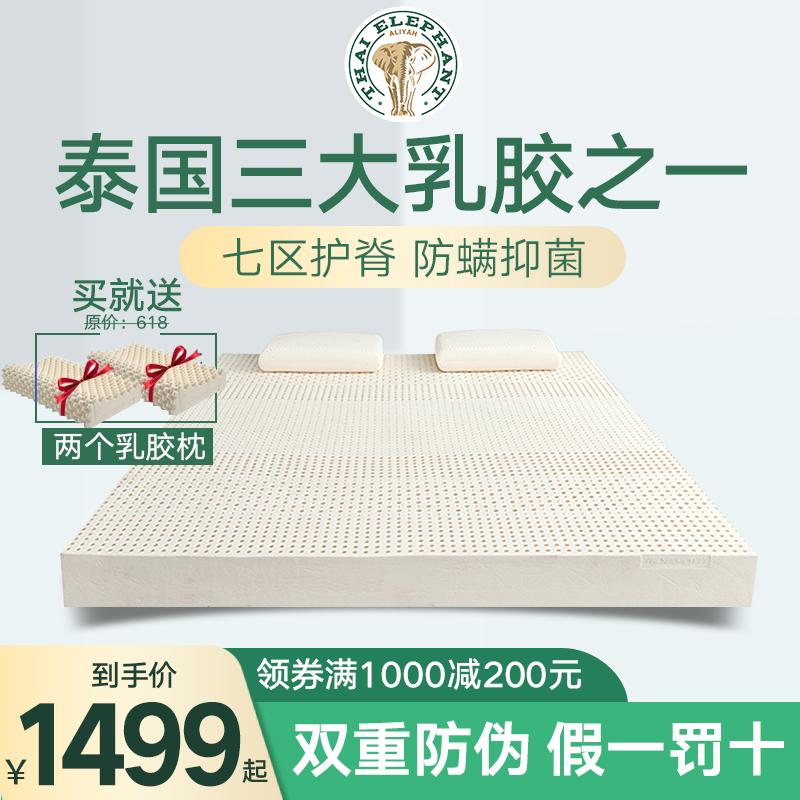 aliyah泰国乳胶床垫原装进口床床垫