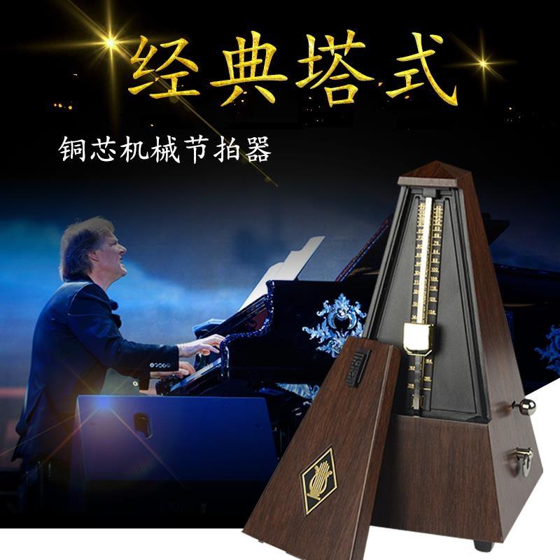 高档富兰德塔式节拍器 吉他/钢琴/小提琴/古筝乐器 通用机械节拍