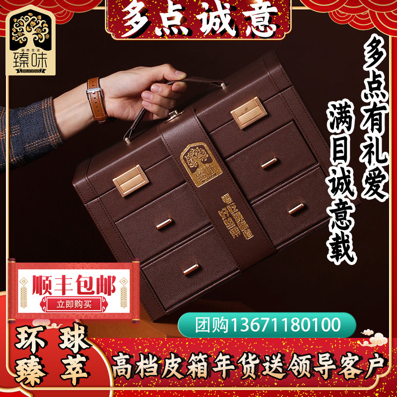 Zhenwei imported nut gift box global zhencui leather packaging canned nut gift box spring festival gift business gift