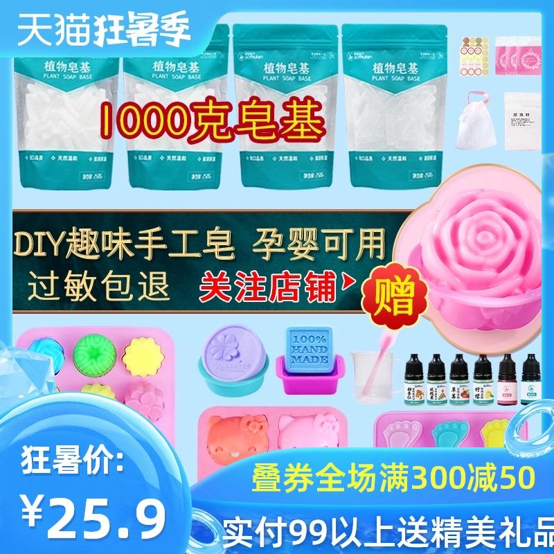 人奶肥皂diy手工皂材料包套裝自制母乳精油香皂模具制作套餐皂基