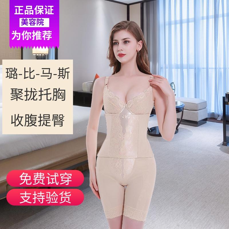 正品璐比官网玛斯身材管理器产后塑形束腰内衣收腹提臀分体塑身衣260元