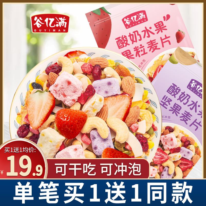 酸奶果粒麦片水果坚果早餐即食速食懒人冲饮干吃脂代餐食品燕麦片