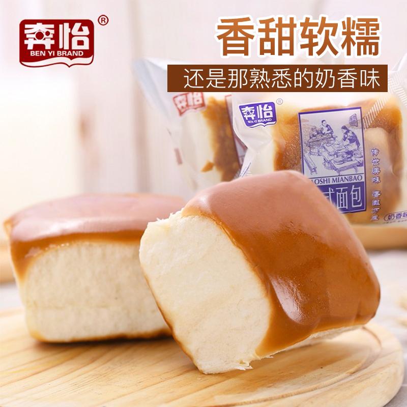 奔怡正宗老式传统手撕代餐蛋糕面包
