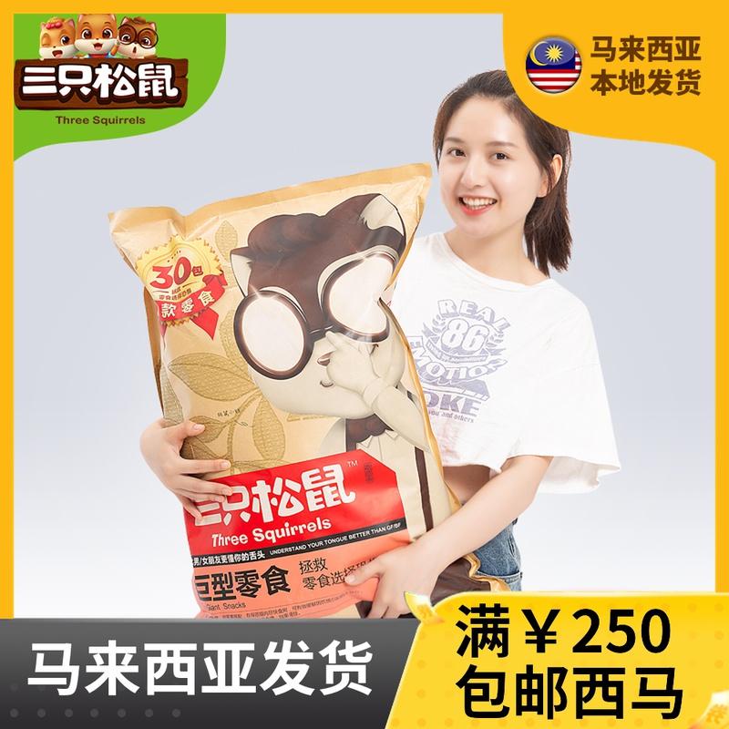 新货【三只松鼠_巨型零食大礼包/30包】休闲食品 马来西亚发货