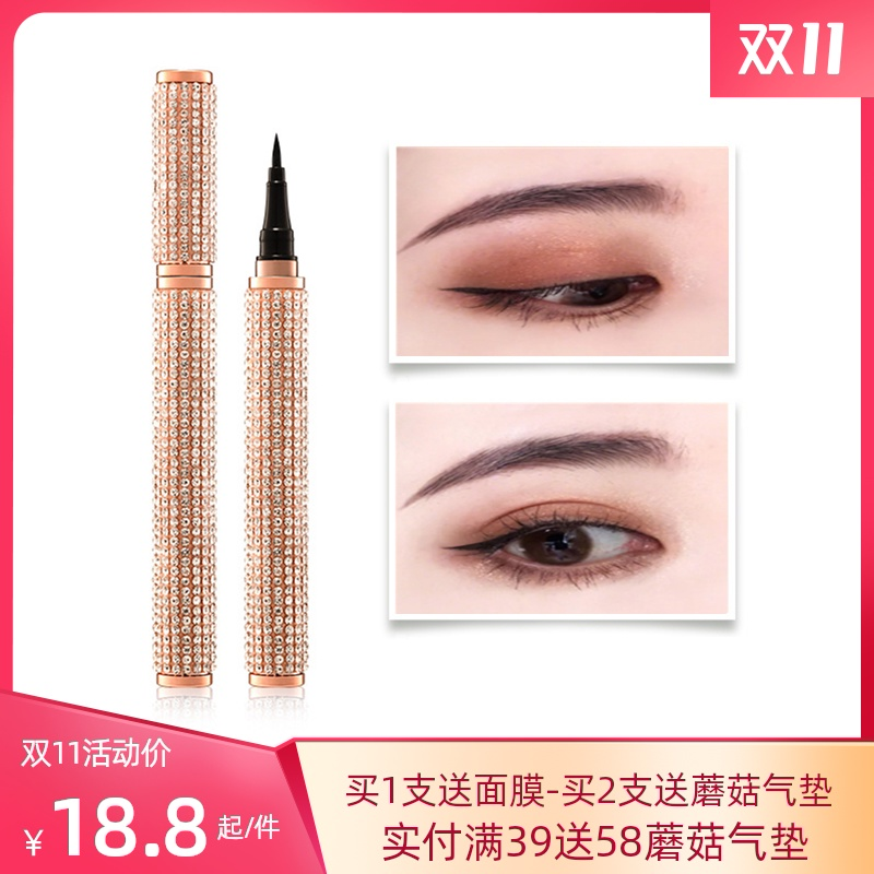 HANRU Han Lu Xiao Jin Xing Star Eyeliner Pen female waterproof and anti sweat not dizzy dyed novice beginner Eyeliner Pen