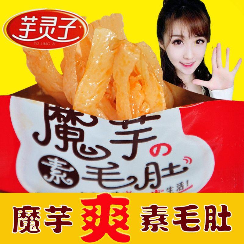 。芋灵子雪魔芋爽素毛肚陕西安康特产500g即食零食五香味麻辣条32