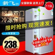凍結された冷蔵チベット寮の家賃の省エネ3ドアシングルドアミニ冷蔵庫冷凍庫新しい2ドアの小さな家庭用冷蔵庫を飛ぶ